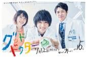"""Résultat de recherche d'images pour """"good doctor fuji tv"""""""