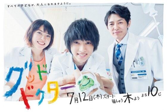 https://www.nautiljon.com/images/drama/00/97/good_doctor_fuji_tv_3079.jpg