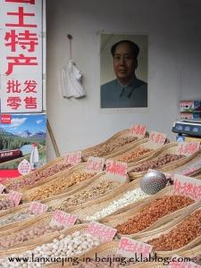 mao cacahuètes