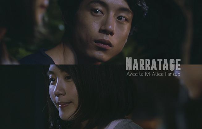 Narratage (Film)