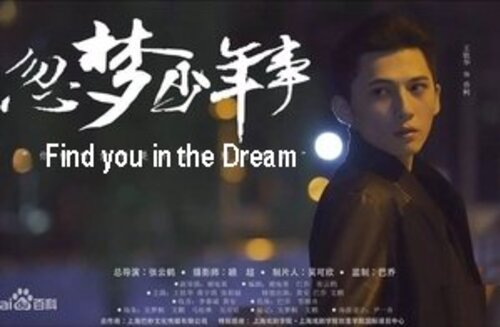 Find You In The Dream short film