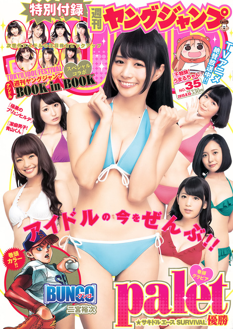 Magazine : ( [Young Jump] - 2015 / N°35 - JUMP Tokyo Idol Festival 2015 & Palet Staring )