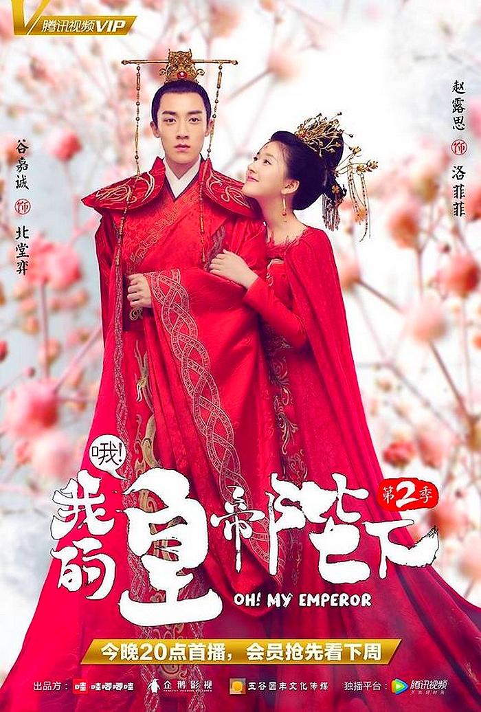 "Fiche Drama Chinois "" Oh ! My Emperor """