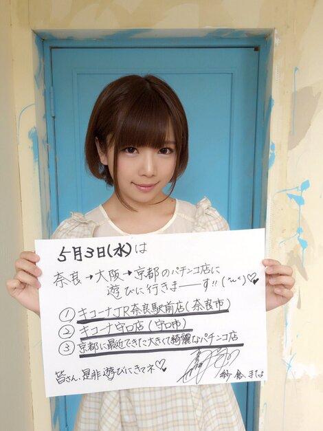 Celebrity Pics : Mana Sakura ( N°31 )