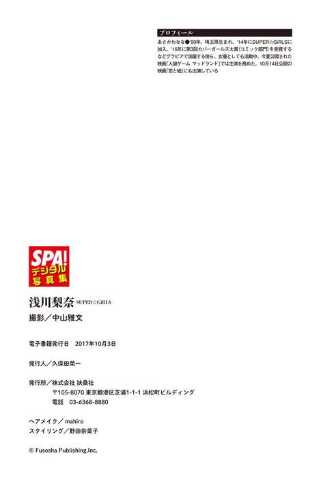 WEB Gravure : ( [SPA!デジタル写真集/SPA! Digital photograph collection] - |2017.10.03| Nana Asakawa/浅川梨奈 )