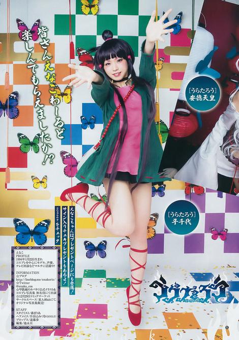 Magazine : ( [Young Jump] - 2017 / N°5-N°6 - Sakura Miyawaki & Enako Staring )
