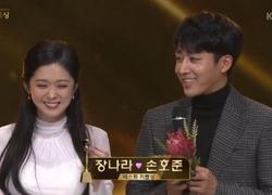 Un Award pour Jang Na Ra