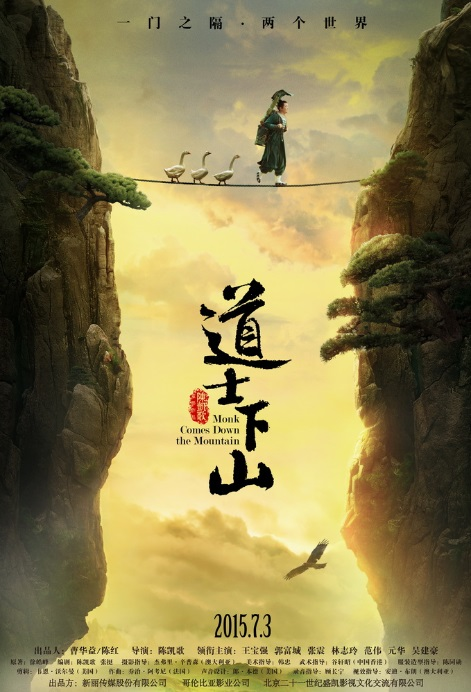BOX OFFICE CHINE DU 29 JUIN 2015 AU 5 JUILLET 2015