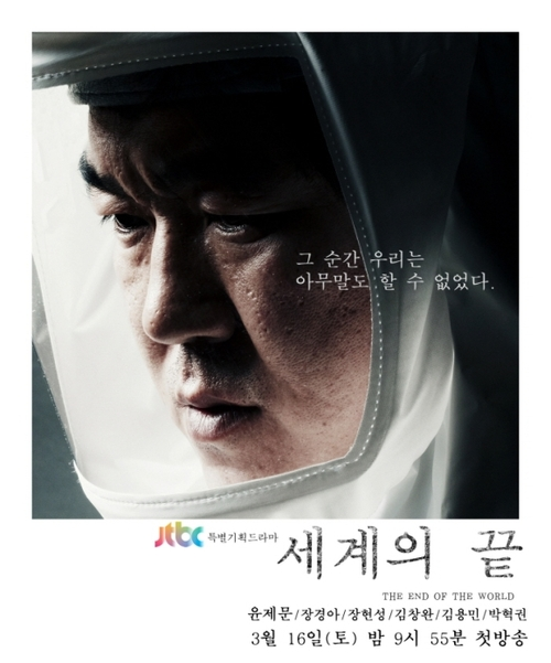 The End of the World - 세계의 끝