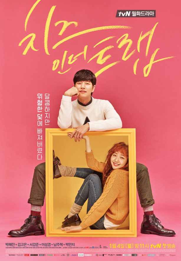 Cheese In The Trap (drama coréen) Premières impressions...