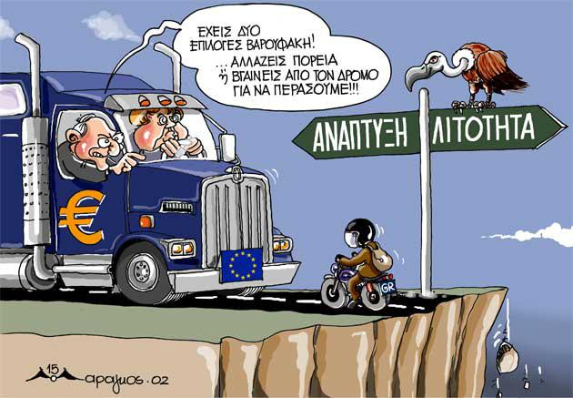 Athenae delenda est...