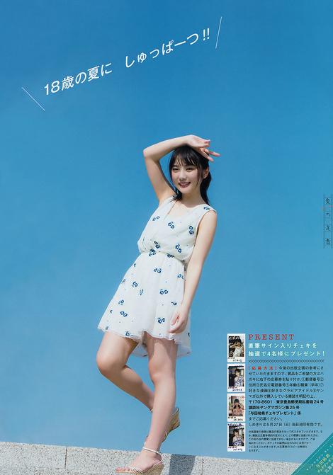 Magazine : ( [Young Magazine] - 2018 / N°25 - Yuki Yoda & Yuka Ogura Staring )