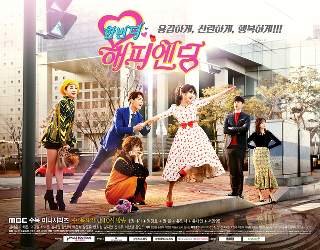One More Happy Ending (Drama coréen)