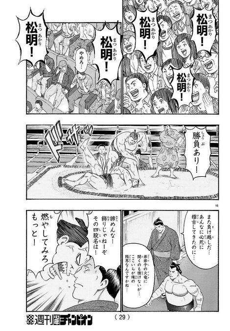 Magazine : ( [Shonen Champion] - 2017 / N°25 )