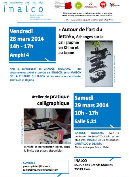 Evènement calligraphie INALCO - Les 28 et 29 mars 2014