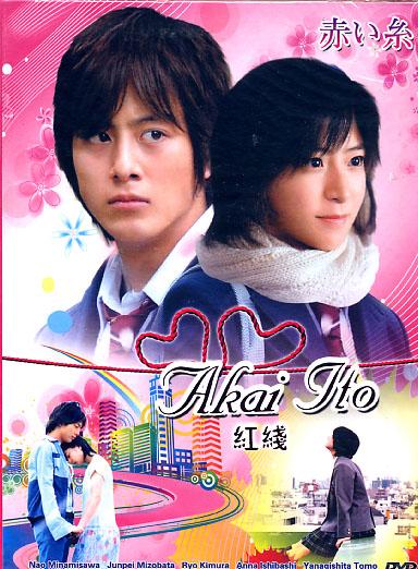 Akai Ito