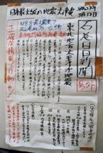 Journaux muraux Ishinomaki Hibi Shimbun
