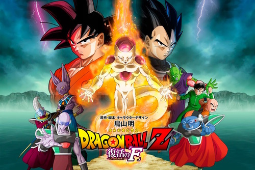 Dragon Ball Z Film 19 VF : La Résurrection de 'F'