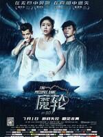 The Precipice Game : Une jeune femme insouciante se joint à son petit ami sur un bateau de croisière pour une chasse au trésor. Elle entame un combat pour sa survie lorsque le jeu tourne mal. ... ----- ... Origine : Chinois Réalisation : Zao Wnag Durée : 1h 34min Acteur(s) : Ruby Lin, Peter Ho, Jin Shijia Genre : Thriller Date de sortie : 1 juillet 2016 Année de production : 2016 Critiques Spectateurs : 3,8
