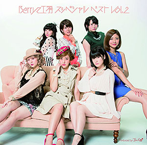 Berryz Koubou Special Best vol.2