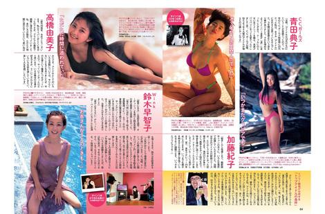 Magazine : ( [Flash] - |01/11/2016| )