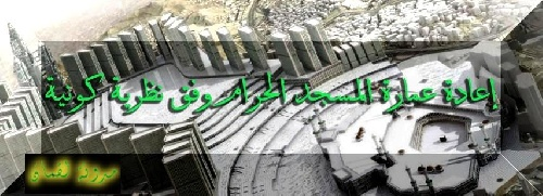 المسجد الحرام وفق نظرية كويتية