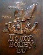 1917-2017!