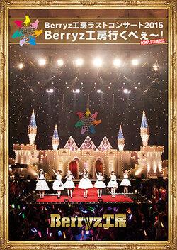 """Covers des DVD/Bluray de """"Berryz Kobo Last COncert 2015 Berryz Kobo Ikube!"""""""