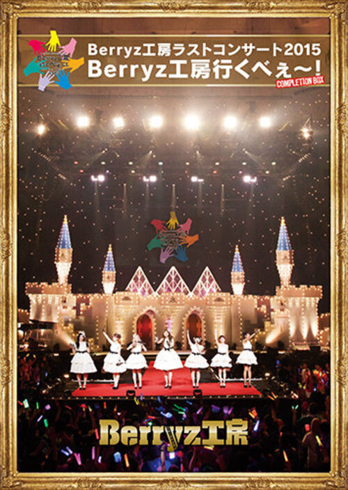 "Covers DVD/Bluray de ""Berryz Kobo Last Concert 2015 Berryz Kobo Ikube!"""
