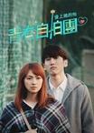 Love to Our Youth: He Falls in Love with Him 5/10 : Une romance fade d'un couple qui va se détruire en raison d'un autre amour malvenu. Bref à passer. Ce mini film est très mal exploité