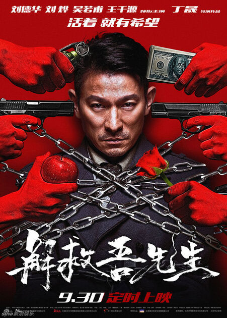 BOX OFFICE CHINE DU 28 SEPTEMBRE 2015 AU 4 OCTOBRE 2015