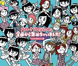 Hello! Project no Zen Kyoku Kara Atsumechaimashita! vol.3 & 4