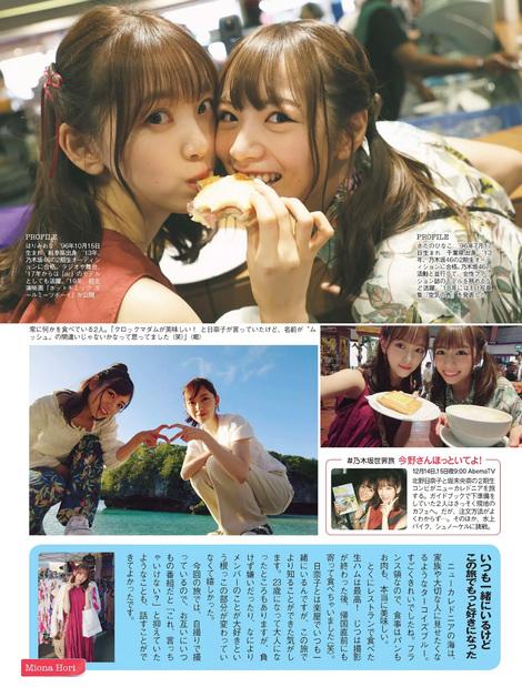 Magazine : ( [Flash] - |24/12/2019| )