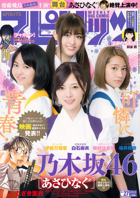Magazine : ( [Big Comic Spirits] - 2017 / N°27 - Nogizaka46 Centric )