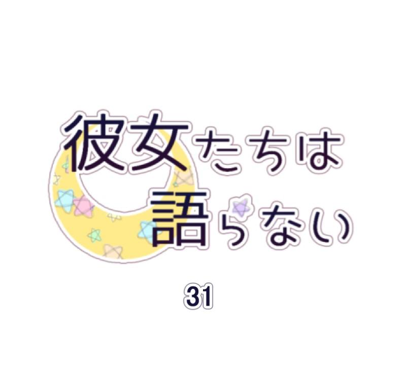 Kanojo-tachi wa Kataranai Chap 31