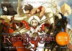 Chaos Dragon: Sekiryuu Sen`eki