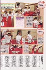 Hello!Channel ハロー!チャンネル Morning Musume モーニング娘。Berry Kobo Berryz工房 °C-ute S/mileage スマイレージ  Erina Mano 真野恵里菜