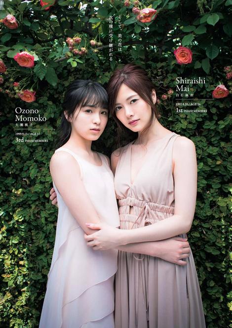 Magazine : ( [Weekly Playboy] - 2017 / n°23 )