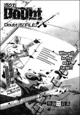 [Manga] Doubt