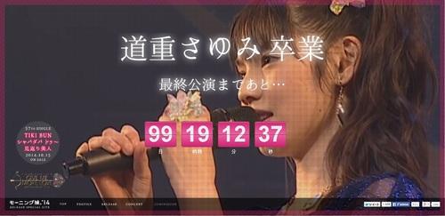 Ouverture d'un site pour le 57ème Single des Morning Musume et le Sotsugyou de Michishige Sayumi