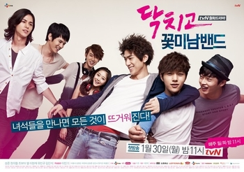 shut-up-flower-boys-band-1