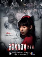 TOP 10 Dramas à voir pendant Halloween