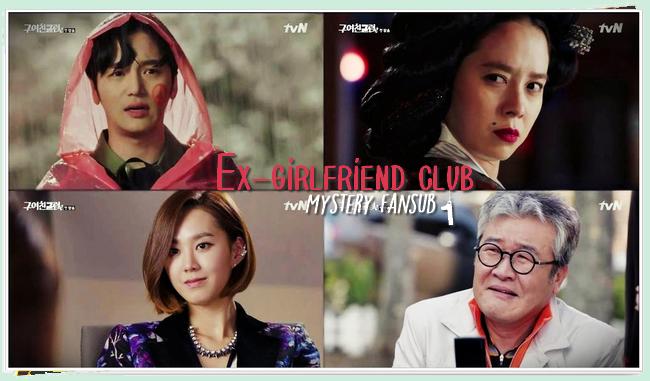 Ex Girlfriend Club - Episode 1 -