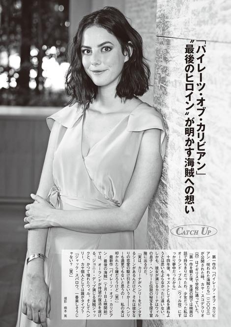 Magazine : ( [Weekly Bunshun] - 06/07/2017 )