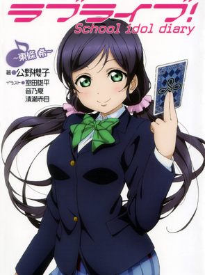 Love Live! School Idol Diary ~Nozomi Toujou~