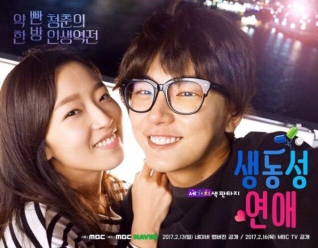 Romance Full Of Life (Web drama coréen) - Three Color Fantasy