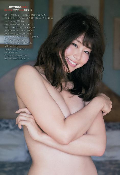 Magazine : ( [Big Comic Spirits] - 2017 / N°23 - Ami Inamura Centric )