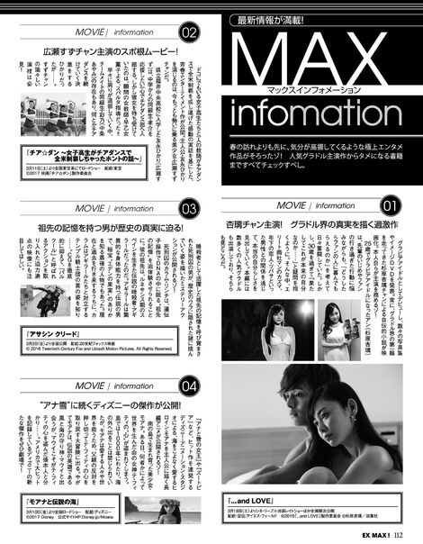 Magazine : ( [EX MAX!] - N°4 / April 2017 )