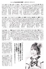 Top Yell Septembre September Sayumi Michishige 道重さゆみ Reina Tanaka 田中れいな