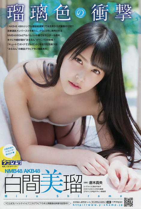 Magazine : ( [Young Champion] - 2017 / N°16 - Miru Shiroma Staring )